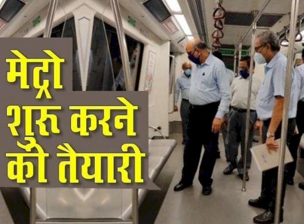 जानिए कब से चलेगी Delhi Metro, कौन कर सकेगा सबसे पहले सफर, यहां मिलेगी पूरी जानकारी