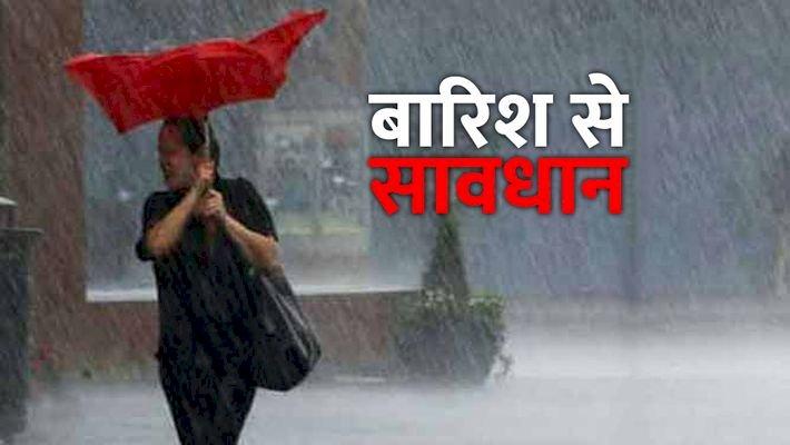 IMD ने जारी किया Alert, पहाड़ी इलाके में अगले 24 घंटे में हो सकती है भारी बारिश, दिल्ली में बदलेगा मौसम