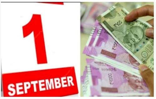 1 September : आज से हो रहे हैं कई बड़े बदलाव, इन चीजों के लिए करने पड़ेगी जेब ढ़ीली, यहां देखें पूरी लिस्ट