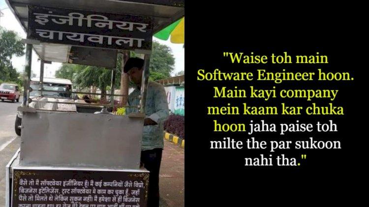 लाखों रुपए की नौकरी छोड़ चाय बेचता है ये सॉफ्टवेयर इंजीनियर, जानिए क्या है इसकी चाय की कीमत