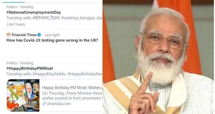 जानिए, आखिर क्यों पीएम मोदी के जन्मदिन में मनाया जा रहा है बेरोजगारी दिवस, Twitter पर भी हो रहा Trend