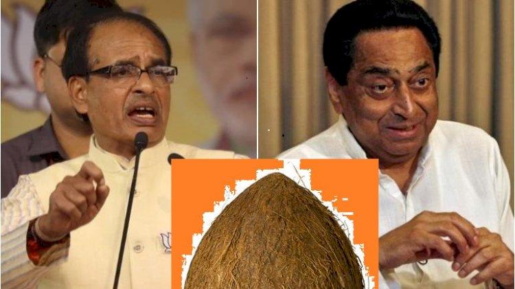 """MP Election: मध्यप्रदेश नारियल को लेकर सियासी तेवर, """"शिवराज ने कहा- नारियल लेकर घूम रहा हूं कोई शैम्पेन की बोतल लेकर नहीं"""""""