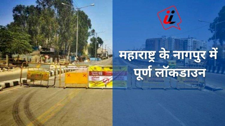Big Breaking : Corona के कहर के चलते महाराष्ट्र के नागपुर में पूर्ण लॉकडाउन, 15 से 21 मार्च तक पाबंदी