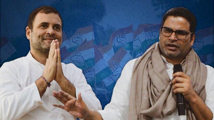प्रशांत किशोर को लेकर आई बड़ी खबर, कांग्रेस में हो सकते हैं शामिल बड़े नेताओं से मांगी जा रही है राय